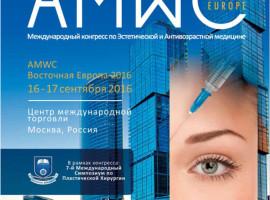 AMWC Восточная Европа