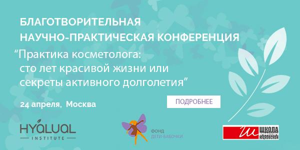 Благотворительная научная-практическая конференция «Практика косметолога: сто лет красивой жизни или секреты активного долголетия» ?