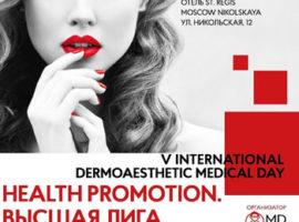 V INTERNATIONAL DERMOAESTHETIC MEDICAL DAY HEALTH PROMOTION. ВЫСШАЯ ЛИГА