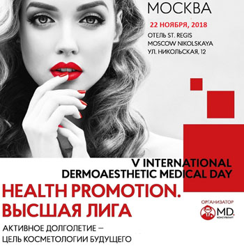 V INTERNATIONAL DERMOAESTHETIC MEDICAL DAY HEALTH PROMOTION. ВЫСШАЯ ЛИГА